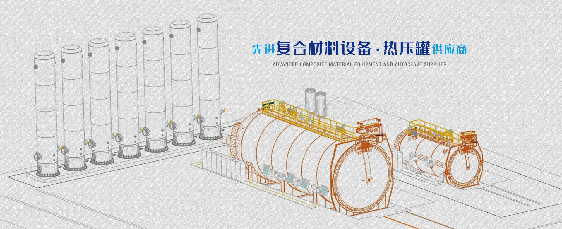 先进复合材料设备、热压罐供应商