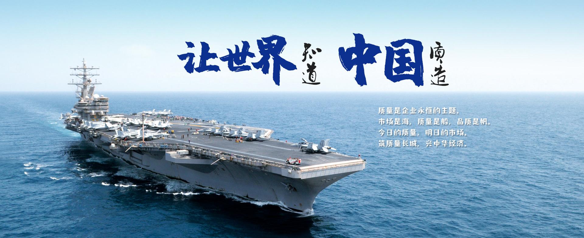让世界知道中国质造